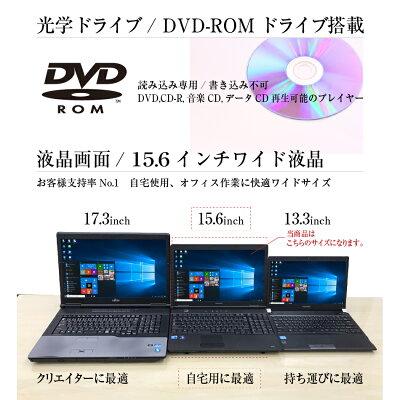 【中古】ノートパソコンoffice付き!新品SSD×Corei5×8GBメモリ!!おまかせパソコン《光速Class》Windows10・大画面15.6インチ・Corei5・wifi・DVD・win10中古ノートパソコン!!Windows7変更可能【中古パソコン】【送料無料】