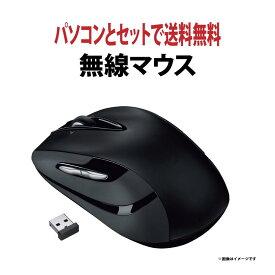 【パソコンと一緒にご注文で送料無料!】ご注文の中古パソコンにセットでマウスを!新品 USB接続 おまかせ光学式無線マウス【商品ページに戻るにはブラウザの「←」をクリック】