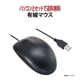【パソコンと一緒にご注文で送料無料!】ご注文の中古パソコンにセットでマウスを!新品 USB接続 おまかせ光学式有線マウス【商品ページに戻るにはブラウザの「←」をクリック】