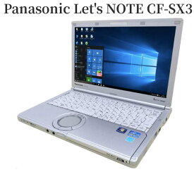 【 入荷待予約 】レッツノート CF-SX3 Windows10 ! 爆速 SSD 480GB 大容量で放出 !! Corei5 実装 の 高性能 ノートパソコン ! Office付き で 業務もサクサクな モバイル 中古 パソコン !! 【パソコン】 【ノートPC】 【中古ノートパソコン】 【送料無料】