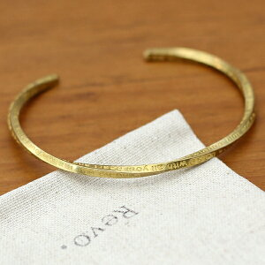 レヴォ Revo. レボ バングル ブレスレット 腕輪 真鍮 ブラス バングル 細身 無地 刻印 ねじれ ゴールド シルバー 金 銀 重ね付け メンズ レディース ブランド カジュアル アメカジ トラッド シ