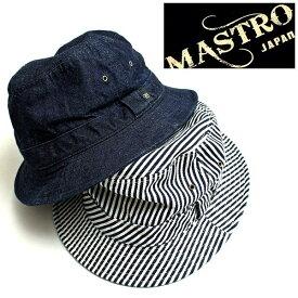 マストロ[MASTRO]「デニムクラシックバケットハット」(全2色)(02-mh15008)ハット 帽子 メンズ レディース ブランド 日本製 デニム ヒッコリー ストライプ 柄 山陽ハイクリーナー