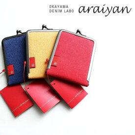 【ARAIYAN/アライヤン】「パースカードケース」(02-af15004)(全6色)雑貨 カードケース 生活雑貨 ギフトプレゼント ボックス おしゃれ かわいい 縦型 仕切り がま口 日本製 コットン