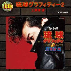 CD◆琉球グラフィティー2◆◆上澤津孝◆