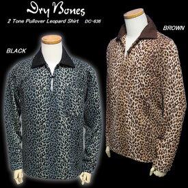 DRY BONESドライボーンズ◆2 Tone Pullover Leopard Shirt◆◆2トーンヒョウ柄プルオーバーシャツ◆DC-636