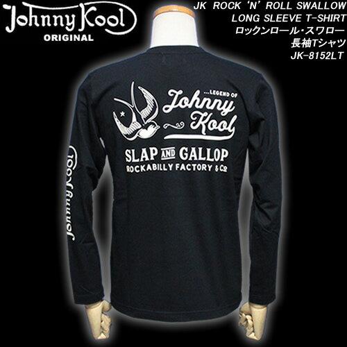 JOHNNY KOOLジョニークール◆JK ROCK 'N' ROLL SWALLOWLONG SLEEVET-SHIRT◆◆ロックンロール・スワロー 長袖Tシャツ◆JK-8152LT