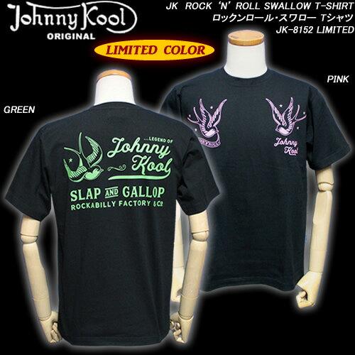 JOHNNY KOOLジョニークール◆限定色◆◆JK ROCK 'N' ROLL SWALLOW T-SHIRT◆◆ロックンロール・スワロー Tシャツ◆JK-8152T