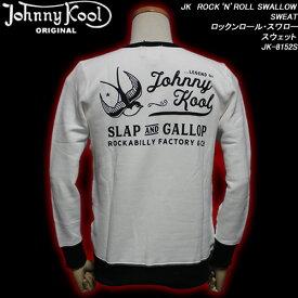 JOHNNY KOOLジョニークール◆JK ROCK'N'ROLL SWALLOW SWEAT◆◆ロックンロール・スワロー スウェット◆JK-8152S