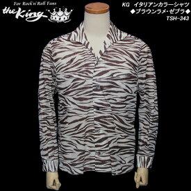 THE KINGザ・キング◆KG イタリアンカラーシャツ◆◆ブラウンラメ・ゼブラ◆TSH-343