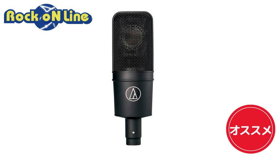 【クーポン配布中!】audio-technica(オーディオテクニカ) AT4040【コンデンサーマイク】【レコーディング】