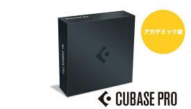 Steinberg(スタインバーグ) Cubase Pro 11 アカデミック版【国内正規取扱品】【DTM】【DAW】【作曲ソフト】