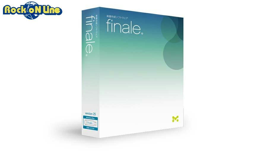 【クーポン配布中!】MAKE MUSIC(メイク ミュージック) Finale 25【DTM】【楽譜作成ソフト】