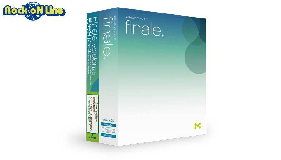 【クーポン配布中!】MAKE MUSIC(メイク ミュージック) Finale 25 ガイドブック付属【DTM】【楽譜作成ソフト】