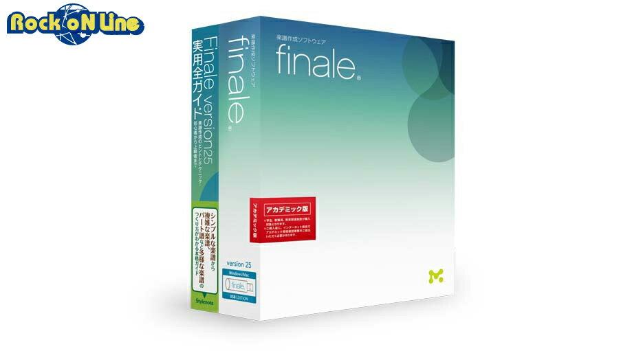 【クーポン配布中!】MAKE MUSIC(メイク ミュージック) Finale 25 アカデミック版ガイドブック付属【DTM】【楽譜作成ソフト】
