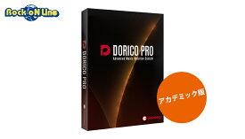Steinberg(スタインバーグ) DORICO PRO クロスグレードアカデミック版【DTM】【楽譜作成ソフト】