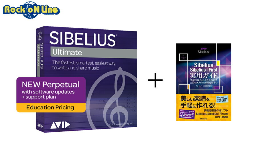 【クーポン配布中!】Avid(アビッド) Sibelius Ultimate アカデミック版(ガイド付き)【楽譜作成ソフト】