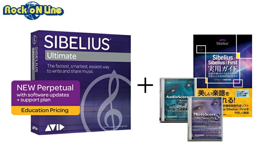 【クーポン配布中!】Avid(アビッド) Sibelius | Ultimate アカデミック版 PhotoScore&AudioScore バンドル(ガイド付き)【楽譜作成ソフト】