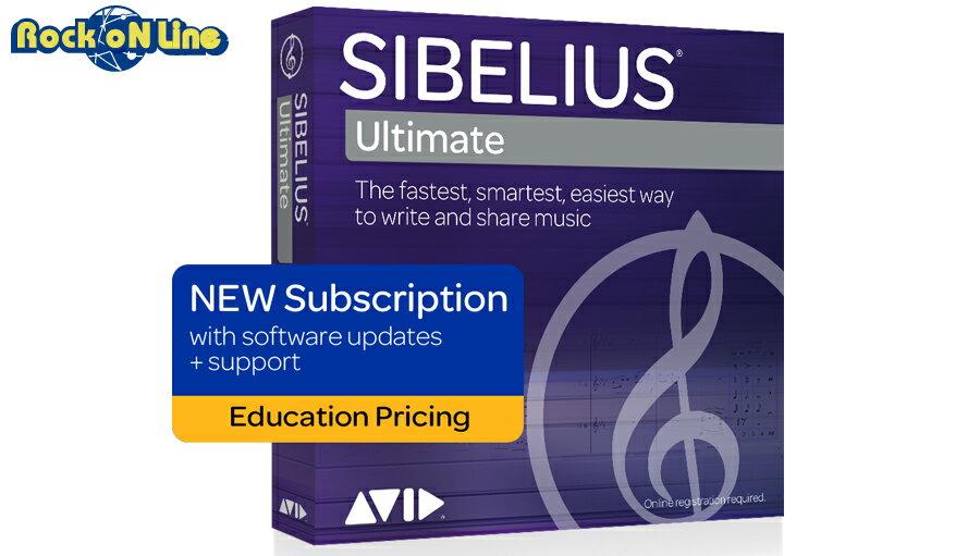 【クーポン配布中!】Avid(アビッド) Sibelius Ultimate サブスクリプション(1年) アカデミック【楽譜作成ソフト】