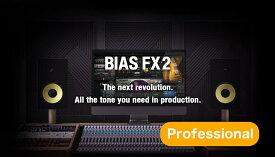 Positive Grid(ポジティブ グリッド) BIAS FX 2.0 Professional【※シリアルPDFメール納品】【DTM】