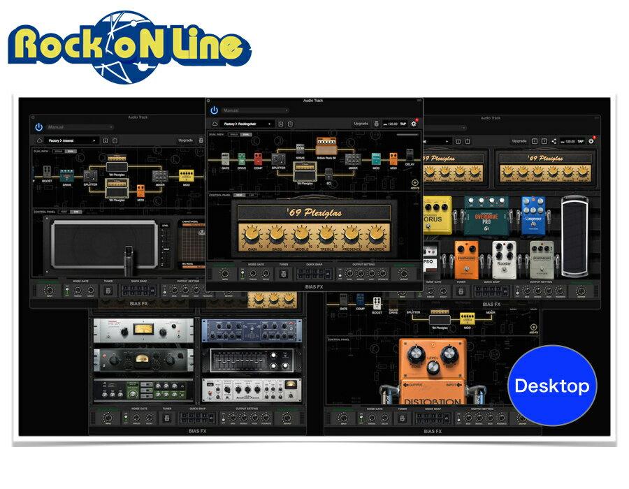 【クーポン配布中!】Positive Grid(ポジティブ グリッド) BIAS FX Desktop【在庫限り特価、35%OFF!】【DTM】【ギターアンプ(Amp)・シミュレーター】