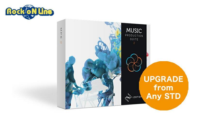 【エントリーでポイント3倍!】iZotope(アイゾトープ) Music Production Suite 2 crossgrade from any Standard product【在庫限り発売記念キャンペーン特価品!】【※シリアルPDFメール納品】【DTM】【プラグインエフェクト】【マスタリング】