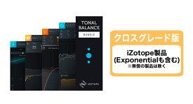 iZotope(アイゾトープ) Tonal Balance Bundle Crossgrade from any iZotope product including Elements【対象:iZotope・Exponential製品を1つでもお持ちの方】【在庫限り特価!】【※シリアルPDFメール納品】【DTM】【プラグインエフェクト】【マスタリング】