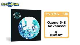 iZotope(アイゾトープ) Ozone 9 Advanced アップグレード 【対象:Ozone 5-8 Advanced】【Ozone 9 発売記念キャンペーン!】【※シリアルPDFメール納品】【DTM】【プラグインエフェクト】【マスタリング】