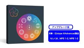 iZotope(アイゾトープ) Music Production Suite 4 アップグレード版【対象: iZotope のAdvanced製品 もしくは , MPS 1-2, MPB 1-2をお持ちの方】 【※シリアルPDFメール納品】【DTM】【プラグインエフェクト】【マスタリング】