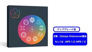 iZotope Music Production Suite 4 アップグレード版【対象: iZotope のAdvanced製品 もしくは , MPS 1-2, MPB 1-2をお持ちの方】【※シリアルPDFメール納品】【DTM】【プラグインエフェクト】【マスタリング】