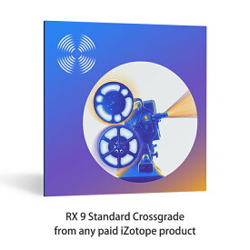 iZotope RX 9 Standard Crossgrade from any paid iZotope product【発売記念セール!】【※シリアルPDFメール納品】【DTM】【プラグインエフェクト】【ノイズ除去ソフト】