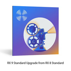 iZotope RX 9 Standard Upgrade from RX 8 Standard【発売記念セール!】【※シリアルPDFメール納品】【DTM】【プラグインエフェクト】【ノイズ除去ソフト】
