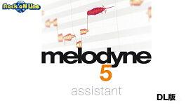 CELEMONY(セレモニー) Melodyne 5 Assistant ダウンロード版【※シリアルメール納品】【DTM】【ピッチ(音程)修正ソフト】