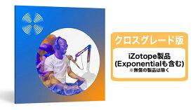 【在庫限り特価!】iZotope RX 8 Standard クロスグレード【対象:iZotope(無償配布されたものを除く)・Exponential製品を1つでもお持ちの方】【※シリアルPDFメール納品】【DTM】【プラグインエフェクト】【ノイズ除去ソフト】