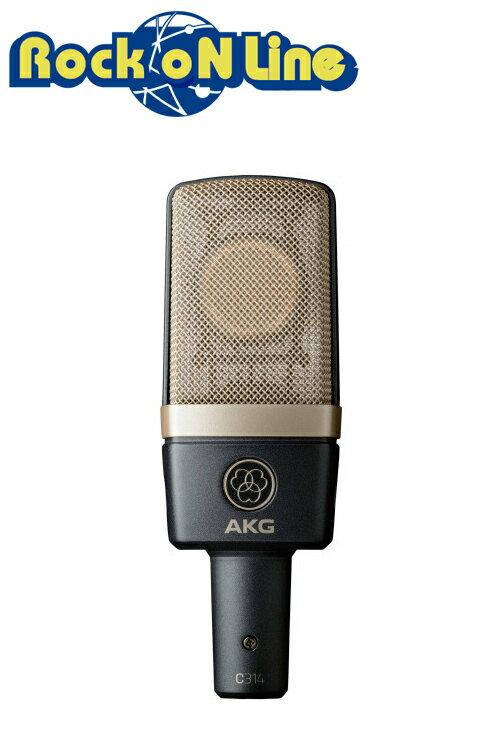 【クーポン配布中!】AKG(アーカーゲー) C314【コンデンサーマイク】【レコーディング】