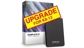 Native Instruments KOMPLETE 13 ULTIMATE UPG FOR K8-13【DTM】【ソフトシンセ】