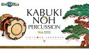 SONICA(ソニカ) KABUKI & NOH PERCUSSION 96k MASTER EDITION【在庫限り特価!】【DTM】【和楽器】