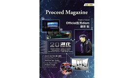 ROCK ON PRO Proceed Magazine 2020 No.22
