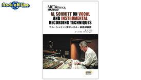 AL SCHMITT ON VOCAL AND INSTRUMENTAL RECORDING TECHNIQUES 〜アル・シュミット流 ボーカル・楽器録音術〜