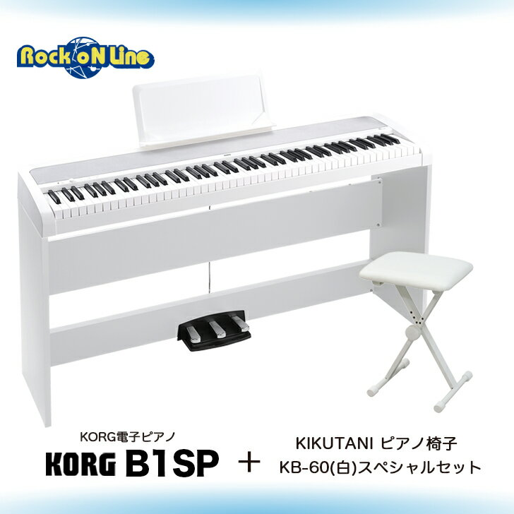 【クーポン配布中!】KORG B1SP WH(ホワイト) + KIKUTANIピアノ椅子セット【電子ピアノ】