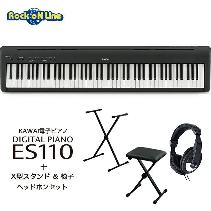 【クーポン配布中!】KAWAI ES110B(ブラック) +椅子+キーボードスタンドセット+ヘッドホン【電子ピアノ】【88鍵盤】