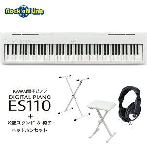 KAWAI ES110W(ホワイト)+椅子+キーボードスタンドセット+ヘッドホン【電子ピアノ】【88鍵盤】