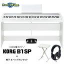【クーポン配布中!】KORG B1SP WH(ホワイト) +椅子セット+ヘッドホン【電子ピアノ】【88鍵盤】