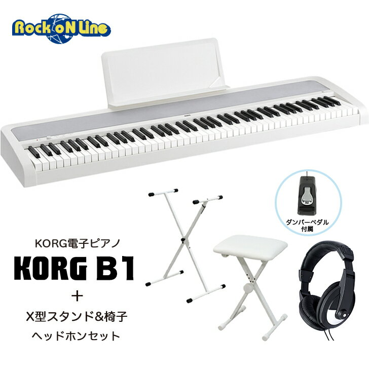 【クーポン配布中!】KORG B1 WH(ホワイト) 椅子+キーボードスタンドセット+ヘッドホン【電子ピアノ】【88鍵盤】