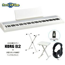 【クーポン配布中!】KORG(コルグ) B2 WH(ホワイト) 椅子+キーボードスタンド+ヘッドホン セット【電子ピアノ】【88鍵盤】