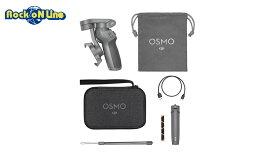 DJI(ディージェイアイ) Osmo Mobile 3 コンボ【ジンバル】【スマートフォン用アクセサリ】