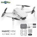 【在庫あり】DJI(ディージェイアイ) Mavic Mini Fly More コンボ【数量限定で低ノイズプロペラ(Sunnylife 4726F )プレ…