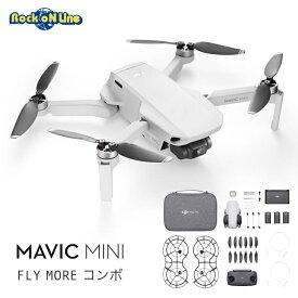 【在庫あり】DJI(ディージェイアイ) Mavic Mini Fly More コンボ
