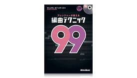 リットー アレンジャーが教える編曲テクニック99(CD付属)