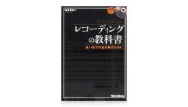 リットー レコーディングの教科書(CD付き)