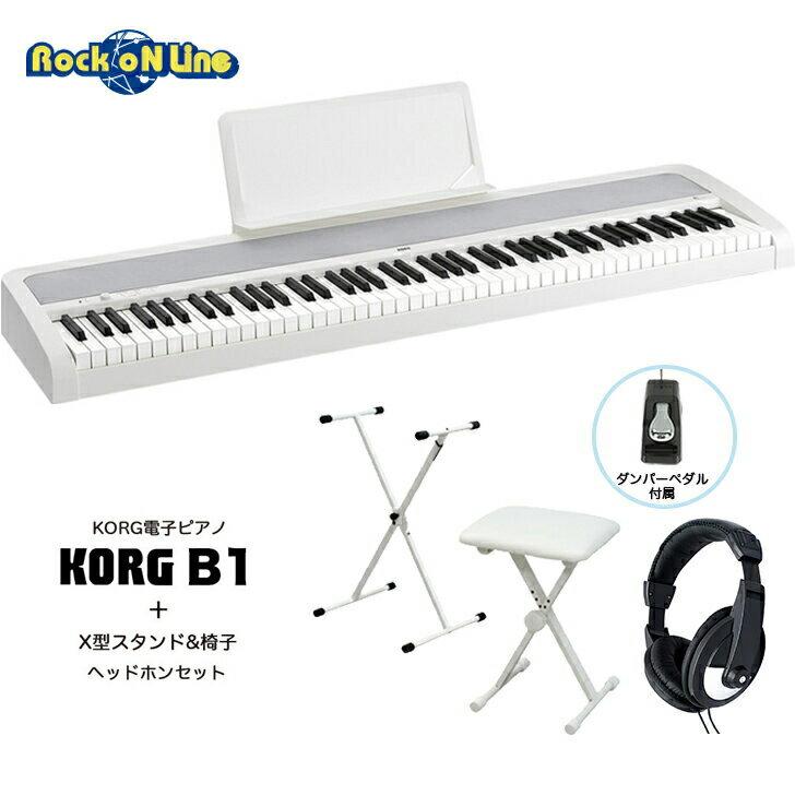 【クーポン配布中!】KORG B1 WH(ホワイト) 椅子+キーボードスタンドセット+ヘッドホン(※2019年6月下旬頃入荷予定。後日発送)【電子ピアノ】【88鍵盤】